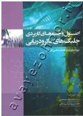اصول و جنبه های کاربردی جلبک های ماکرودریایی (بیوتکنولوژی و جلبک شناسی کاربردی)