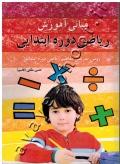 مبانی آموزش ریاضی دوره ابتدایی (روش تدریس مفاهیم ریاضی دوره ابتدایی)
