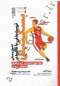 اصول و مبانی تربیت بدنی با تاکید بر بسکتبال ویژه سطح 3 دوره مربیگری بسکتبال نوجوانان و جوانان