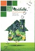 باغکشت ها و تنوع زیستی کشاورزی
