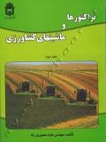 تراکتورها و ماشینهای کشاورزی (جلد دوم)
