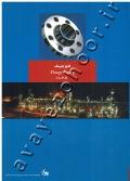 فلنج پایپینگ (همراه با CD)