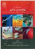 مقدمه ای بر بیوتکنولوژی مولکولی (جلد اول: از زیست شناسی سلولی تا بیوتکنولوژی مولکولی)