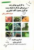 به کارگیری عوامل زنده و روش های سازگار با محیط زیست در کنترل جمعیت آفات کشاورزی(همراه با اطلس رنگی)