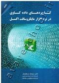 کاربرد داده کاوی در نرم افزار مایکروسافت اکسل
