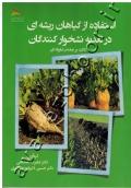 استفاده از گیاهان ریشه ای در تغذیه نشخوارکنندگان با تاکید بر چغندر علوفه ای