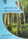 توسعه پایدار و احیای جنگل های ایران و جهان