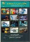 حفاظت و ایمنی در آزمایشگاه ها (شیمیایی، زیستی، پرتوی و نانوفناوری)