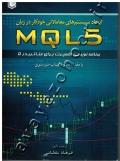 ایجاد سیستم های معاملاتی خودکار در زبان MQL5 (برنامه نویسی اکسپرت برای متاتریدر 5)