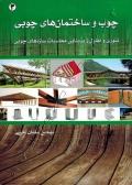 چوب و ساختمان های چوبی