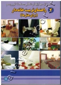 آموزش مهارتهای شغلی صنعت توریسم (جلد دوم: راهنمای تربیت خانه دار برای هتل ها)