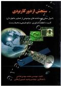سنجش از دور کاربردی (اصول تهیه نقشه های موضوعی از تصاویر ماهواره ای)