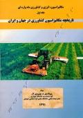 مکانیزاسیون، انرژی و کشاورزی ماه واره ای (جلد اول: تاریخچه مکانیزاسیون کشاورزی در جهان و ایران)