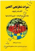 میراث شطرنجی آلخین (جلد اول: زندگینامه - تئوری گشایشها)