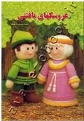 عروسکهای بافتنی (جلد شانزدهم)