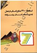 استاندارد 34000 منابع انسانی در عمل (مدیریت منابع انسانی پیشرفته)