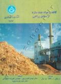 کاغذ و مواد چندسازه از منابع زراعی