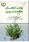 زراعت گیاهان مقاوم به شوری