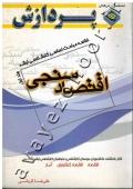 خلاصه مباحث اساسی کارشناسی ارشد اقتصاد سنجی (جلد اول)