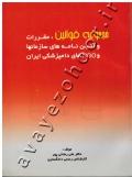 مجموعه قوانین، مقررات و آئین نامه های سازمانها و NGO های دامپزشکی ایران