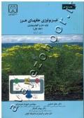فیزیولوژی علفهای هرز (تولید مثل و اکوفیزیولوژی)