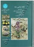 گیاه شناسی پایه جلد سوم (سامانه های رده بندی گیاهان، سیستماتیک نهاندانگان، فرهنگ مصور: واژگان نام ها و نشانه ها)