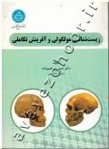 زیست شناسی مولکولی و آفرینش تکاملی