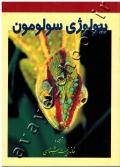 بیولوژی سولومون (جلد چهارم)