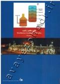 تقطیر: مفاهیم و کیفیت (همراه با CD)