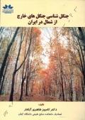 جنگل شناسی جنگل های خارج از شمال در ایران