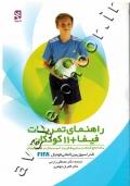 راهنمای تمرینات فیفا 11+ کودکان (برنامه جامع گرم کردن برای پیشگیری از آسیب دیدگی در فوتبال کودکان)