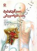 راهنمای گردن درد با تاکید بر تمرینات ورزشی