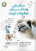 سرطان زایی و شناخت سرطان در حیوانات کوچک
