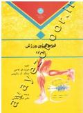 فیزیولوژی ورزش (جلد دوم)