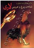 مبانی پرورش نیمه صنعتی و شناخت مرغ و خروس لاری