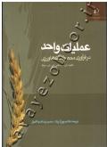عملیات واحد در فرآوری محصولات کشاورزی