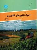 اصول ماشین های کشاورزی (جلد اول)