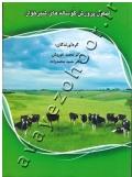 اصول پرورش گوساله های شیرخوار