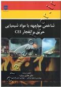 شاخص مواجهه با مواد شیمیایی حریق و انفجار CEI