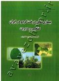 بیماری های درخت گردو در ایران (تشخیص و مدیریت)