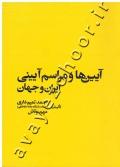 آیین ها و مراسم آیینی ایران و جهان
