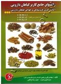 راهنمای جامع کاربر گیاهان دارویی (اسانس گیری، فروشندگی و خواص گیاهان دارویی)