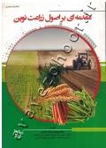 مقدمه ای بر اصول زراعت نوین