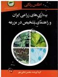 اطلس رنگی بیماری های زراعی ایران و راهنمای تشخیص در مزرعه