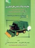 مجموعه سوالات ماشین های کشاورزی