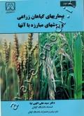 بیماریهای گیاهان زراعی و روشهای مبارزه با آنها