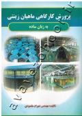 پرورش کارگاهی ماهیان زینتی به زبان ساده