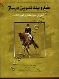 صد و یک تمرین درساژ (آموزش سوارکار و تربیت اسب)