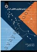 ژئومورفولوژی تحلیلی ایران
