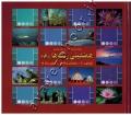 همنشینی رنگ ها (جلد هشتم)